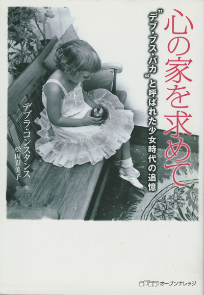Fat Stupid Ugly: One Woman's Courage to Survive ... in Japanese!